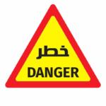 خطرات رزین